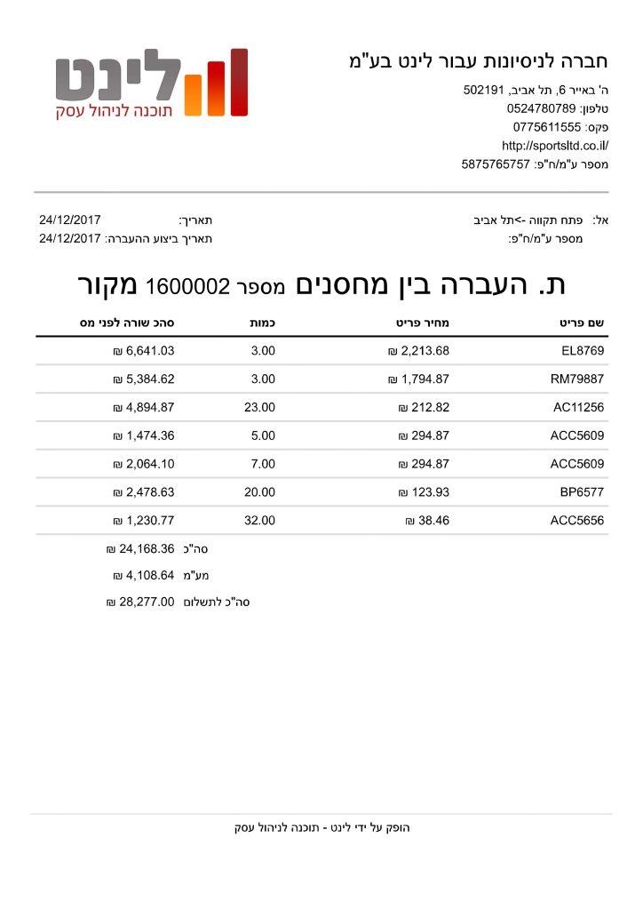 תעודת העברה בין מחסנים-לינט