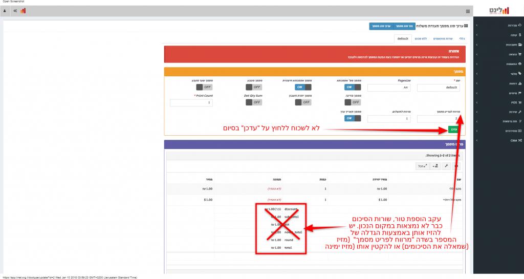 """סידור מחדש של טור סה""""כ למסמך לאחר שינוי כמות טורים במסמך"""