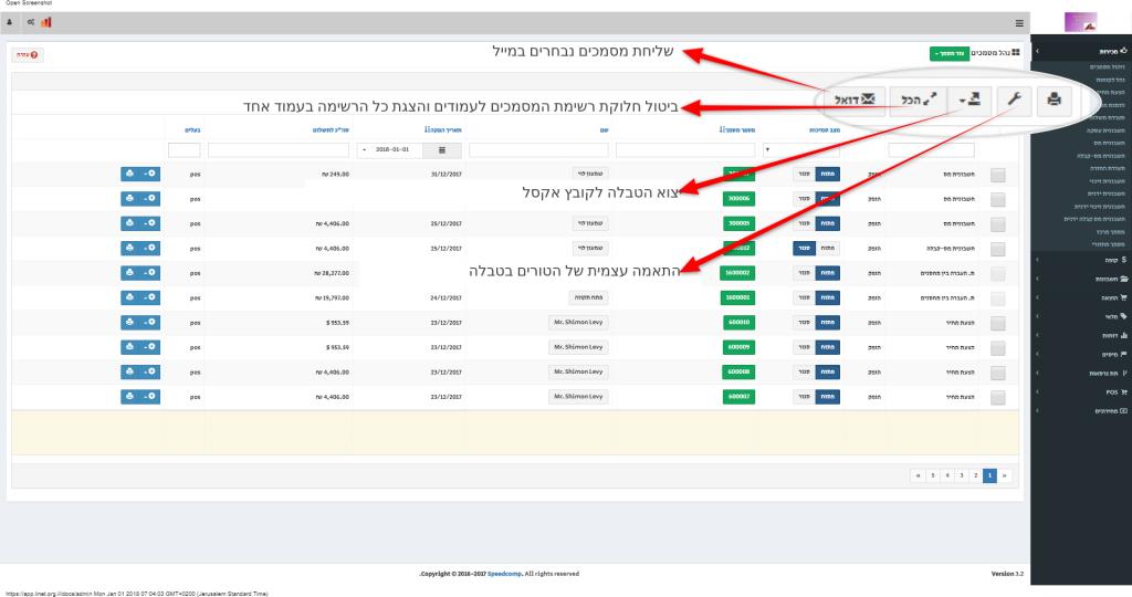 מסך ניהול מסמכים-כפתורי שליטה בטבלה-לינט